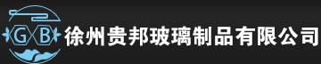 徐州贵邦玻璃制品有限公司