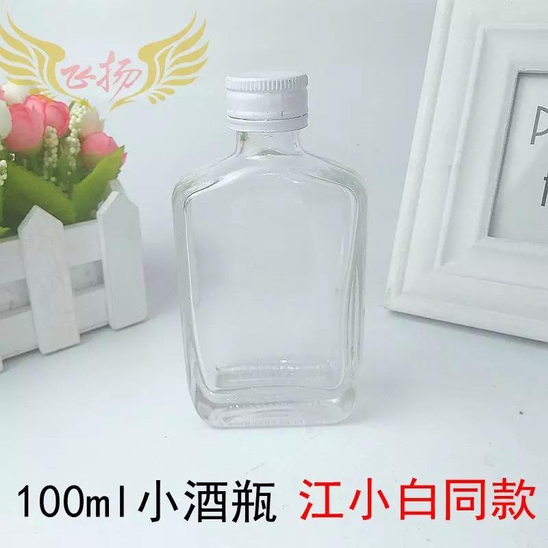 白酒瓶-保健酒瓶